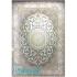 دکتر فرش - 1500 شانه - فرش 1500 شانه قیطران طرح مستانه رنگ ملانژ گردویی مستانه؛ طرحی جدید از قیطران 1